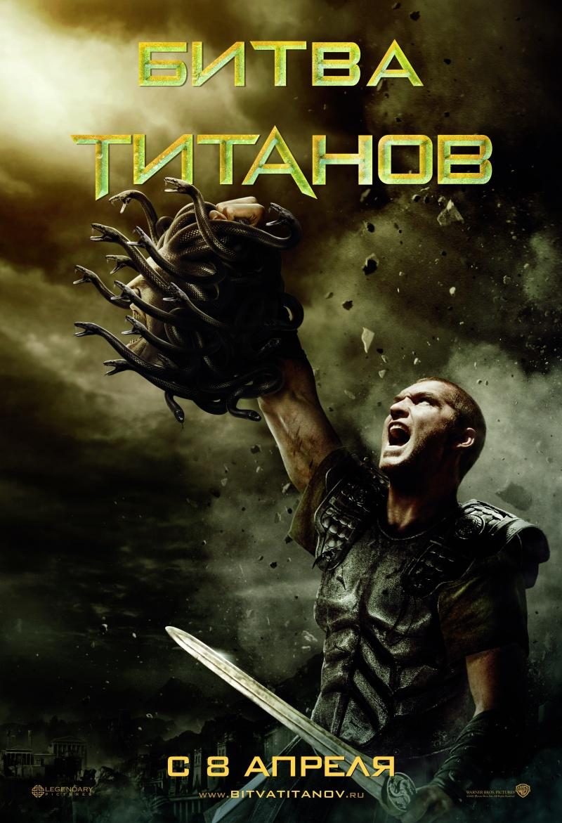 Скачать Битва Титанов 2 Через Торрент В Хорошем Качестве